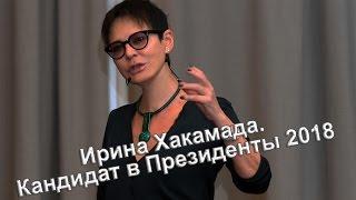 Эксклюзивное интервью Ирины Хакамады.