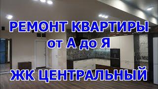ЖК Центральный РЕМОНТ КВАРТИРЫ от А до Я (процесс работы)