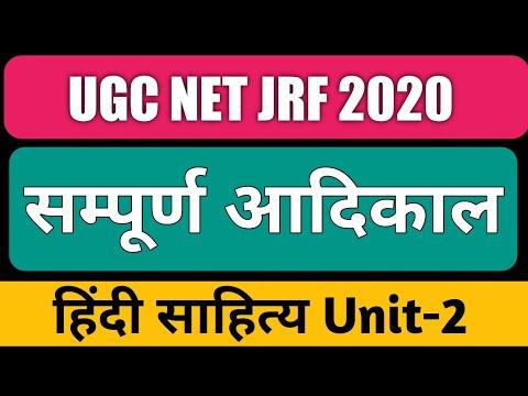 सम्पूर्ण आदिकाल||UGC NET JRF||हिंदी साहित्य||hindi Sahitya||hindi Sahitya Ka Adikal|आदिकालीन साहित्य