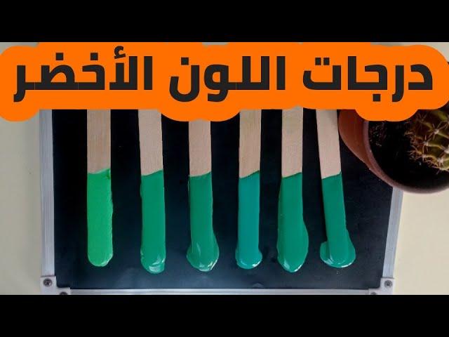 درجات اللون الأخضر اللون الإنديجو اللون الجنزاري Green Color How To Mix Colors Youtube