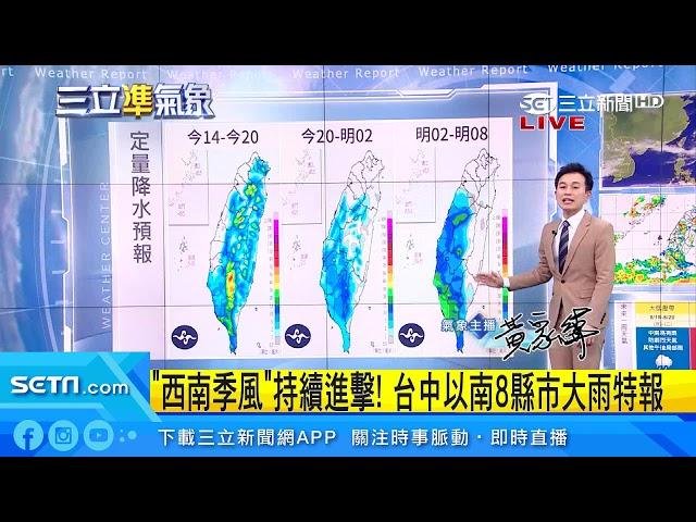 雨到周三!下周恐有颱風生成接近台灣│三立準氣象│三立新聞台