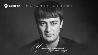 Магамет Дзыбов У любимой женщины грустные глаза Премьера песни 2018