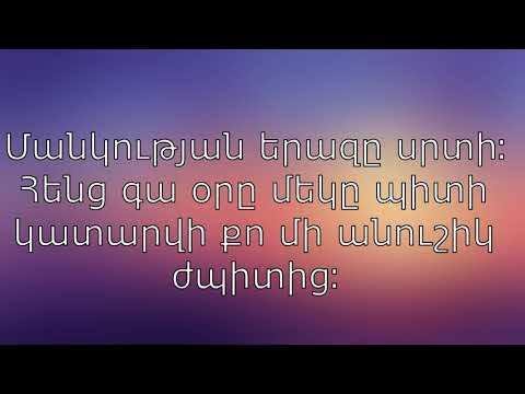 Mihran Tsarukyan \u0026 Armine Hakobyan - Erazanq (lyrics)