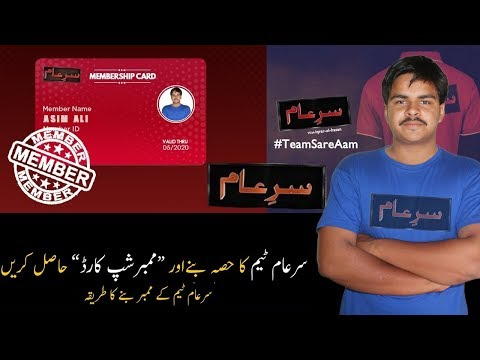 How to Become a member of Sar e Aam Team