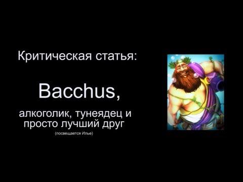 видео: Критическая статья №8: bacchus, алкоголик, тунеядец и просто лучший друг [smite/Смайт] [Гайд]