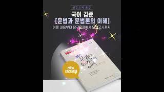 [희소/쌤+] 국어 김준 신간 교재 출간 안내