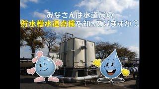 貯水槽水道点検について