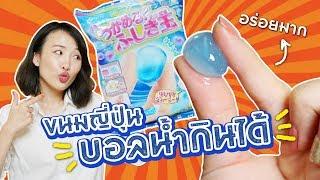 ซอฟรีวิว: ขนมญี่ปุ่นเซ็ตทำบอลน้ำกินได้!!【Kracie edible water ball DIY kit】