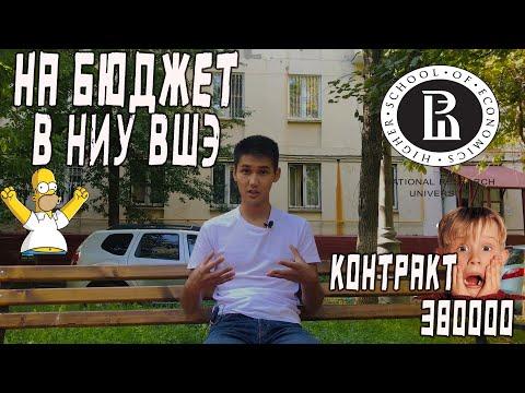 Я поступил в ВШЭ ( вышка/HSE)на бюджет/квота , магистратура/Москва/2019