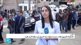 الأردن: 20 قتيلا أغلبهم من الأطفال في سيول جارفة بمنطقة البحر الميت \ شاهد