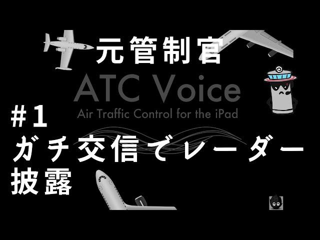 【ATC voice#1】元管制官がターミナルレーダーの交信に本気で挑戦