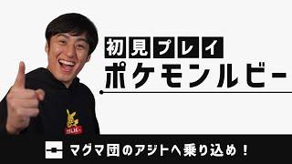 #13【ポケモンルビサファ】続・ひろしVSマグマ団の回