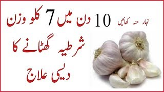 Lose Weight Fast || Instant Lose Weight with Garlic || Best Cure For Blood Pressure