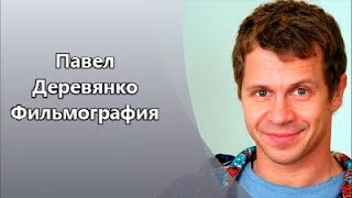 Павел Деревянко Фильмография
