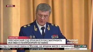 суд Путина не принял иск ФБК к генпрокурору Ю Чайке