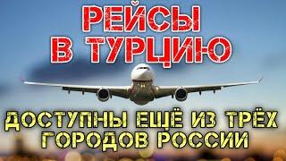 Отдых в Турции 2020 ☀ Рейсы за границу в Турцию стали доступны еще из трех городов России TravelNews