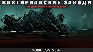 Sunless Sea - Викторианские заводи