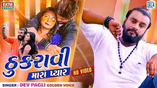Thukravi Maro Pyar - DEV PAGLI | New Sad Song | HD Video | ઠુકરાવી મારો પ્યાર | RDC Gujarati
