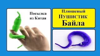 Пушистик Байла. Червячок из Китая. Плюшевая игрушка за 23 руб.  / Pussy Baila. The worm from China.