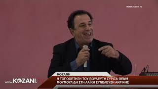 Ο Βουλευτής ΣΥΡΙΖΑ Θ. Μουμουλίδης στη λαϊκή συνέλευση Ακρινής