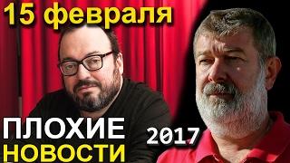 Вячеслав Мальцев | Плохие новости | Артподготовка | 15 февраля 2017