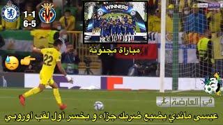 مباراة مجنونة و عيسى ماندي يضيع ضربة جزاء و يخسر لقب أوروبي كبير/ فياريال 1-1 تشيلسي