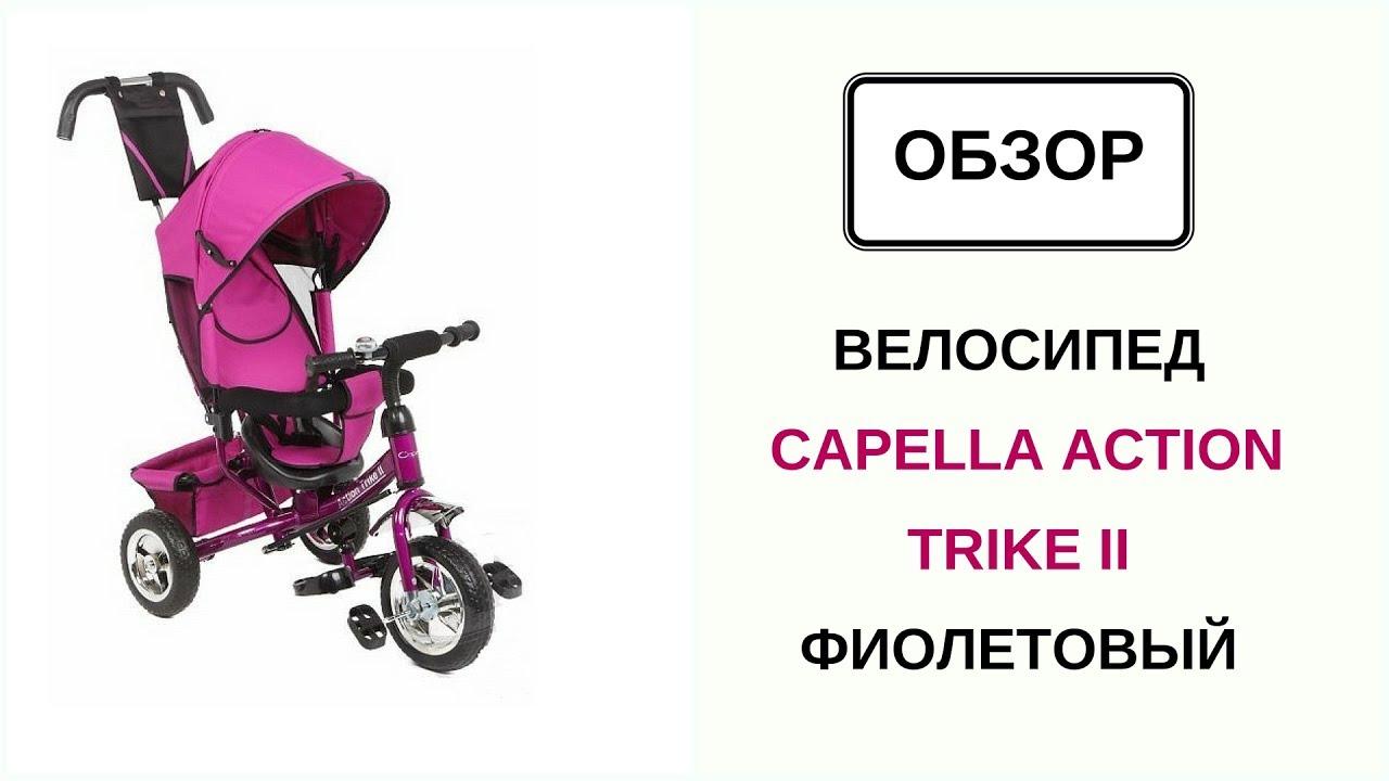 Купить прогулочную коляску капелла (capella) в интернет-магазине, различные модели:. Прогулочная коляска capella s-321 коричневая 8 600 руб.