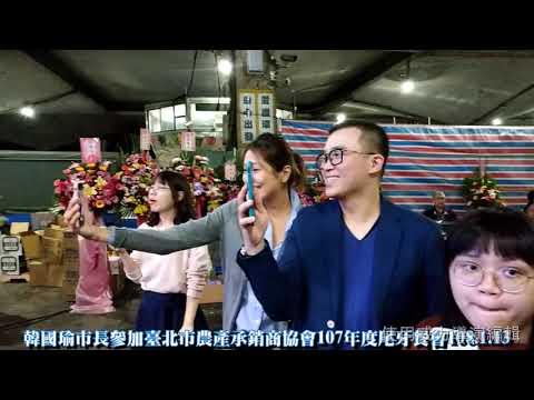 韓國瑜參加台北市農產承銷商聯協會精彩片段