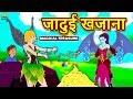 जादुई खजाना - Hindi Kahaniya for Kids | Stories for Kids | Moral Stories | Koo Koo TV Hindi