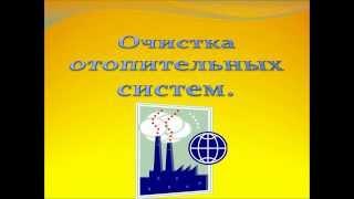 Химическая очистка и промывка систем отопления(Преимущества перед обычными методами очистки отопительных систем: · Нет необходимости в затратах энергии..., 2015-11-06T08:39:05.000Z)