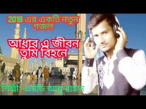 আধার এ জীবনে তুমি বিহনে  নতুন গজল  এমডি আবু রাহানের কন্ঠে  new Gojal 2019  MD ABU RAHAN