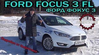 видео Что лучше Лада Веста или Форд Фокус 3