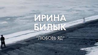 Смотреть клип Ирина Билык - Любовь Яд