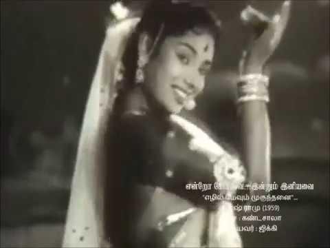 TAMIL RARE JIKKI SONG--Ezhil Mevum Mugunthanai(vMv)--SABASH RAMU 1959