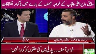 Dost Muhammad Khosa Views About Khawaja Asif | At Q Ahmed Quraishi