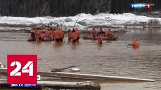 Смотреть видео Эксперты о трагедии на золотом прииске: экономят деньги и бросают дамбы - Россия 24 онлайн