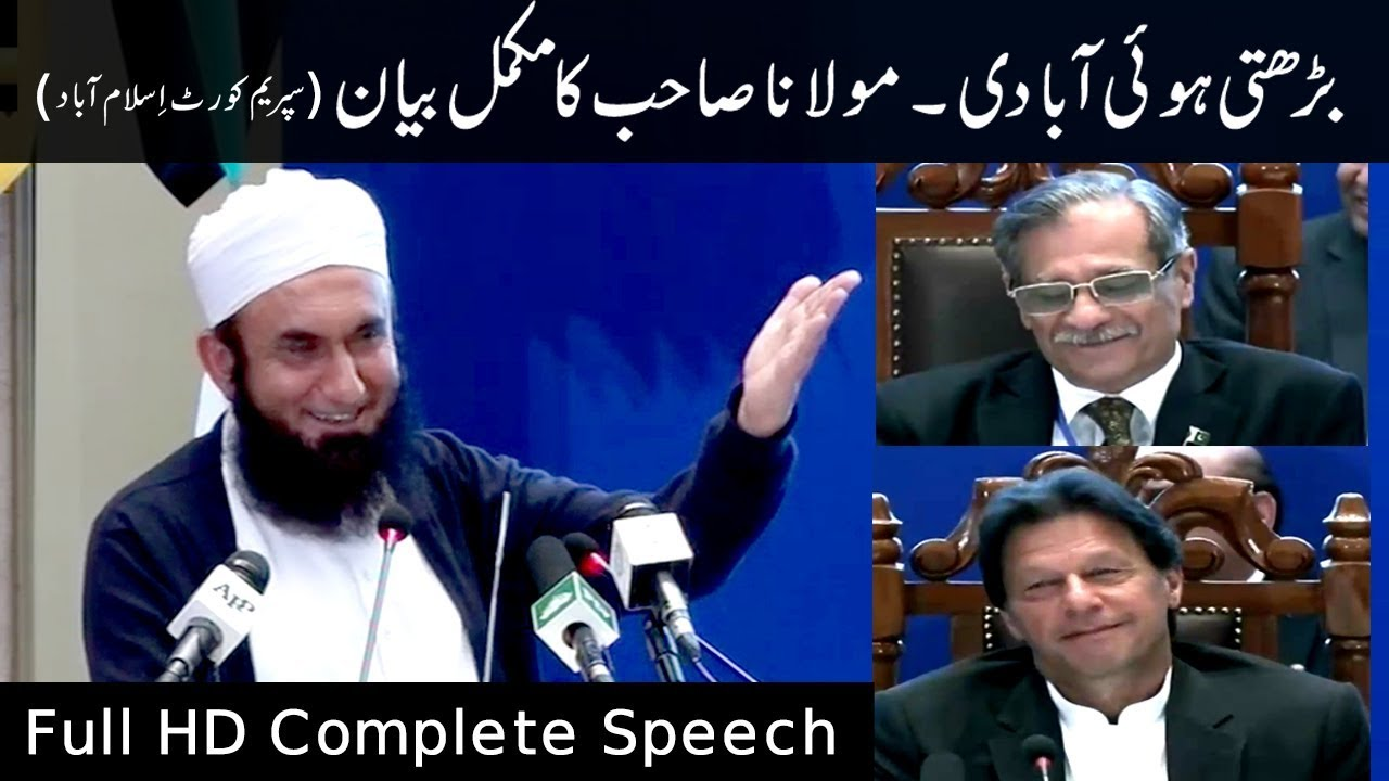 Full HD Complete Speech of Molana Tariq Jameel in front of Imran khan and Chief Justice Saqib Nisar
