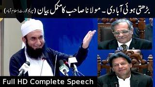 Full HD Complete Speech of Molana Tariq Jameel in front of Imran khan and Chief Justice Saqib Nisar