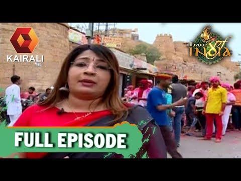 Flavours of India - രാജസ്ഥാൻ കാഴ്ചകൾ Jaisalmer | 7th July 2018 | Full Episode