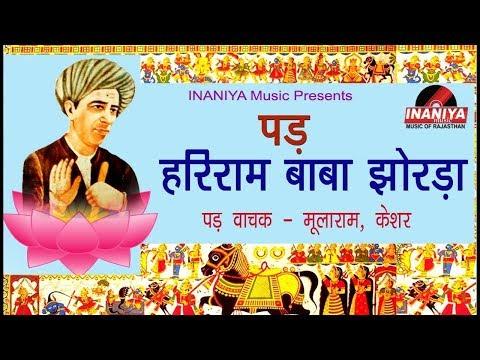 हरी राम जी भजन || Hari Ram ji Bhajan || रामेश्वर लाल भाटी || FM Rajsthani || full HD video ||