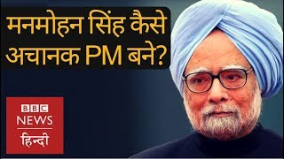 Manmohan Singh's political journey, who is being called 'The Accidental Prime Minister' (BBC Hindi)