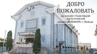 16.08.2020 Воскресное утреннее Служение ц.Вифания