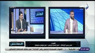الماتش - رأى صادم من أحمد دويدار فى مؤمن سليمان.. السبب فى خسارة الزمالك بطولة أفريقيا