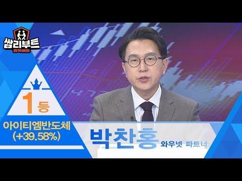 [정주행2] 아이티엠반도체 +39%/ 쌈위크 1위/ 박찬홍 #11/25