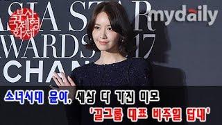 [22nd BIFF] 소녀시대 윤아(SNSD Yoona), 세상 다 가진 미모 '걸그룹 대표 비주얼 답네' [MD동영상]