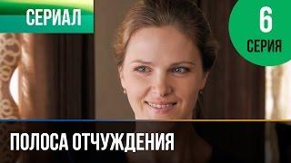 ▶️ Полоса отчуждения 6 серия - Мелодрама | Фильмы и сериалы - Русские мелодрамы