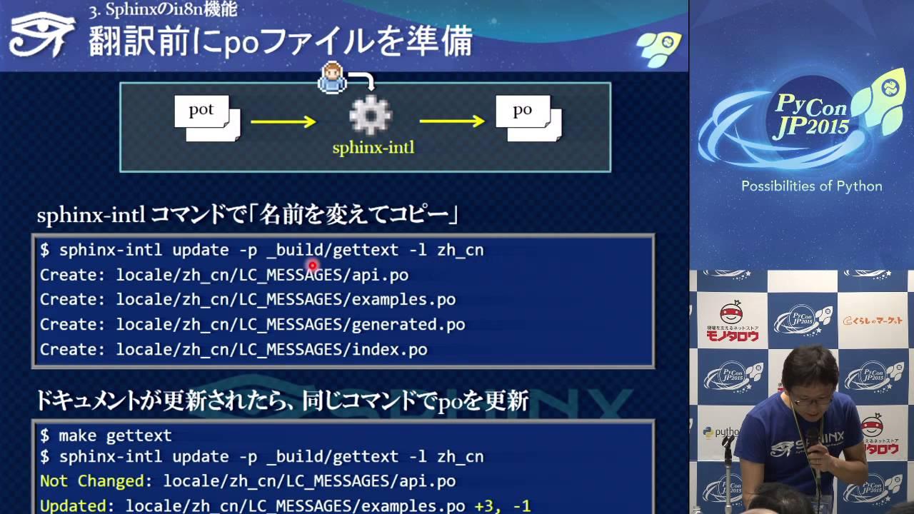 Image from CR05 Sphinxで作る貢献しやすいドキュメント翻訳の仕組み