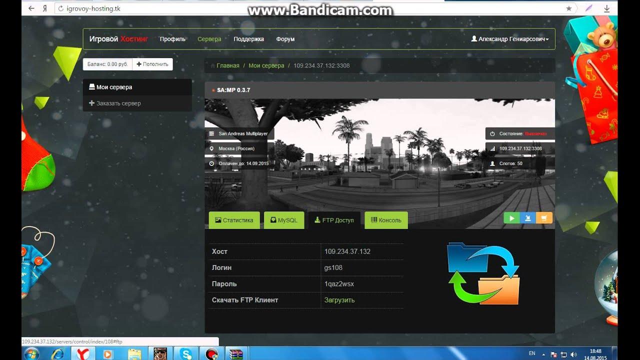 Поставить мод на сервер самп на хостинге перенос сайта на другой хостинг недорого