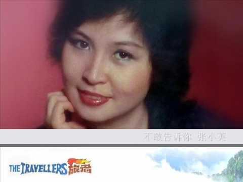 不敢告诉你 by 张小英 Zhang Xiao Ying & The Travellers