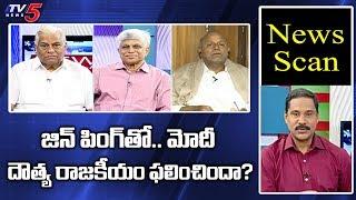 మోదీ-జిన్ పింగ్ సమావేశం ఫలించిందా? | News Scan Debate with Ravipati Vijay